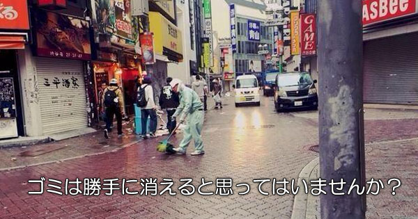 渋谷のゴミ掃除