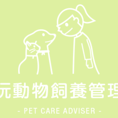 愛玩動物飼養管理士2級を受けてきた♪難易度や勉強方法も解説します☆
