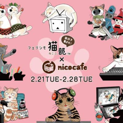 フェリシモ猫部×ニコカフェ
