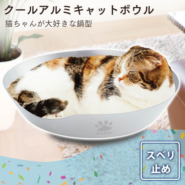 ペティオの猫鍋
