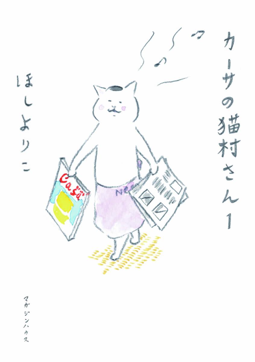 カーサの猫村さん1巻