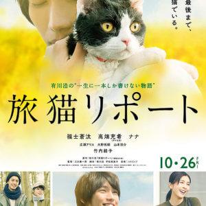 【猫映画】福士蒼汰×高畑充希の「旅猫リポート」が観たい!ナナの種類は?