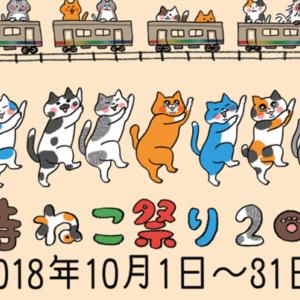 今年もやってきた!「吉祥寺ねこ祭り」が開催中♡映画にパンに…楽しみがたくさん!
