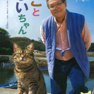 岩合光昭さん初監督作品「ねことじいちゃん」公開迫る♪映画写真展も開催中♡