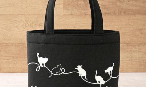 猫の日バッグ