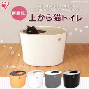 石田ゆり子さんの家のはっちが愛用中♪「上から猫トイレ」が話題♡