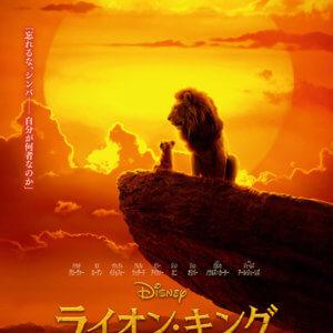 【夏映画】石田さん家のハニオも大絶賛!映画「ライオンキング」が公開中♪愛猫が参加できるキャンペーンも♡